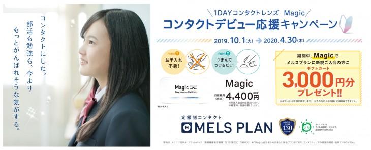 MagicCPヨコ