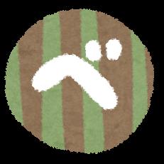 hiragana_54_be_png