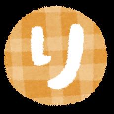 hiragana_70_ri_png