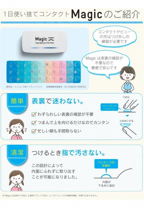 防府コンタクトレンズセンター様HP画像素材2020.3.3_03