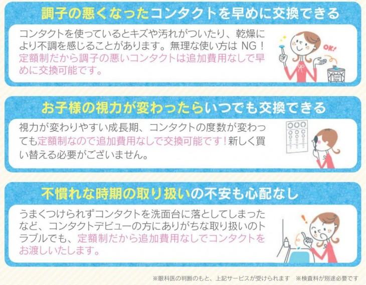 防府コンタクトレンズセンター様HP画像素材2020.3.3_04